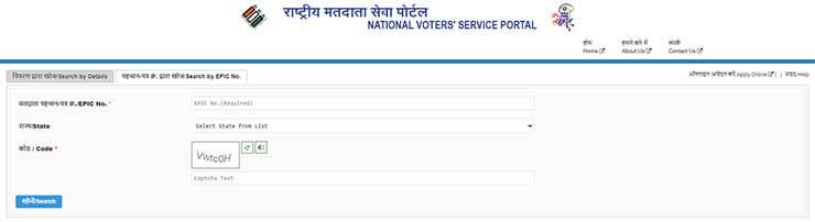 online voter id blo number search
