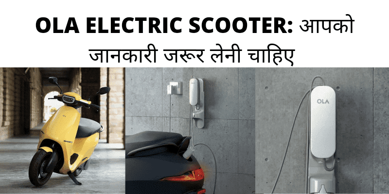 ola electric scooter: price, availability, colours, reservation