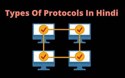 Types of protocols in hindi