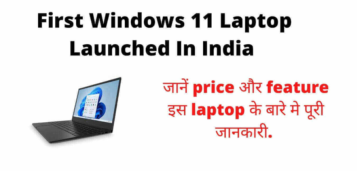 First Windows 11 Laptop launched in india